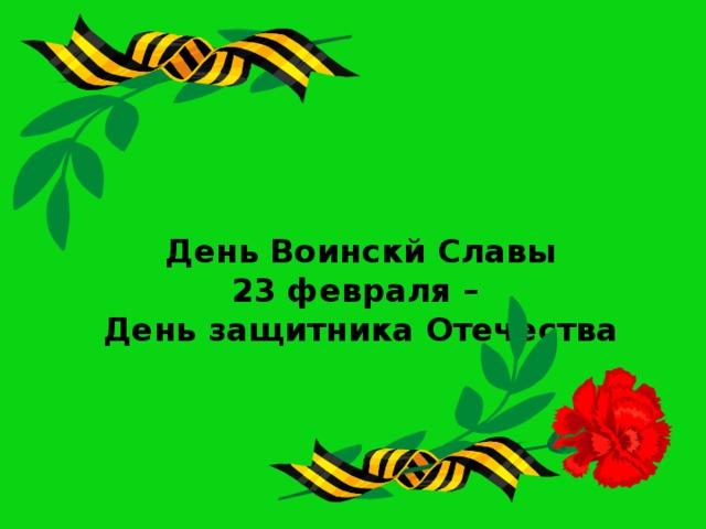 Картинки день воинской славы россии 23 февраля, приятным вечером стихах