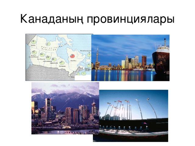 Канаданың провинциялары