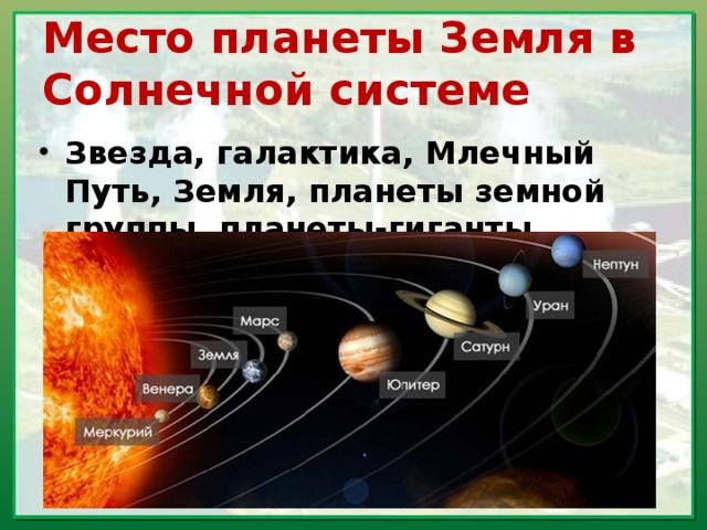 Место планеты Земля в Солнечной системе
