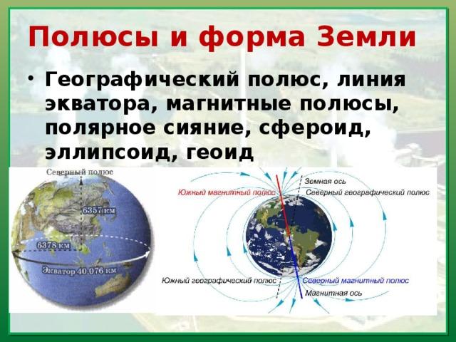 Полюсы и форма Земли