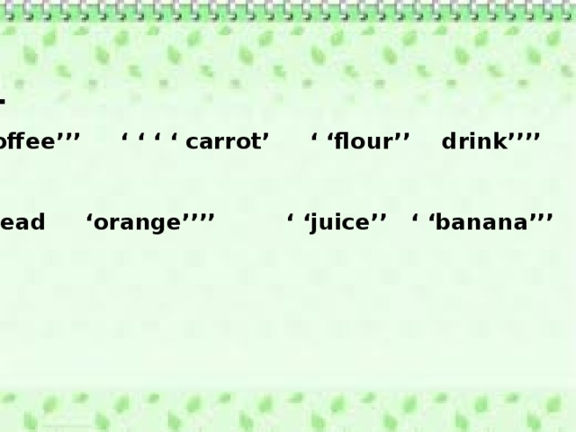 Game. ' ' coffee''' ' ' ' ' carrot' ' 'flour'' drink''''   ' ' ' ' bread 'orange'''' ' 'juice'' ' 'banana''' kazy'''