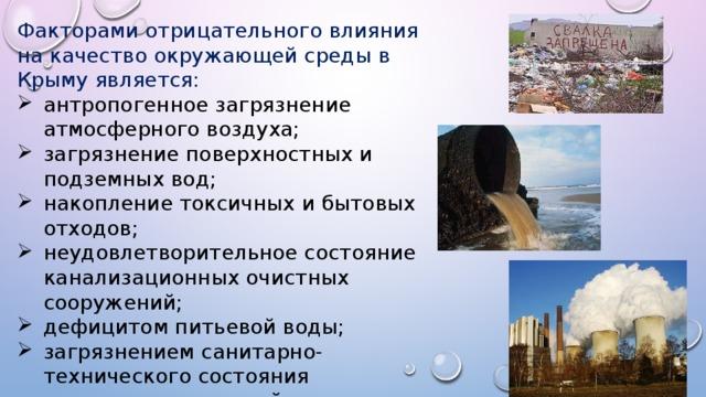 Факторами отрицательного влияния на качество окружающей среды в Крыму является: