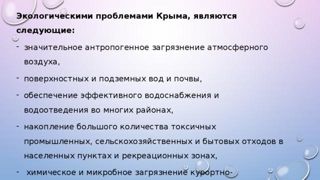 Экологическими проблемами Крыма, являются следующие: