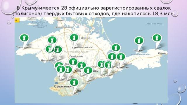 В Крыму имеется 28 официально зарегистрированных свалок (полигонов) твердых бытовых отходов, где накопилось 18,3 млн. тонн отходов.