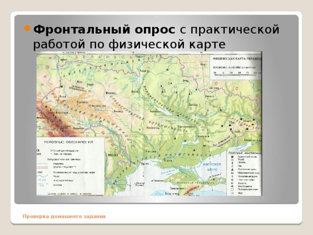 Фронтальный опрос с практической работой по физической карте