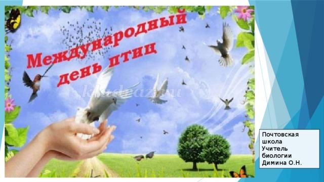 Почтовская школа Учитель биологии Димина О.Н.