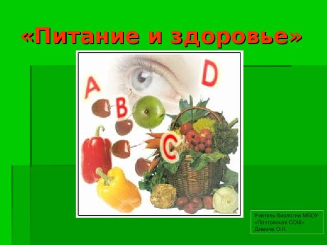 «Питание и здоровье» Учитель биологии МБОУ «Почтовская СОШ» Димина О.Н.