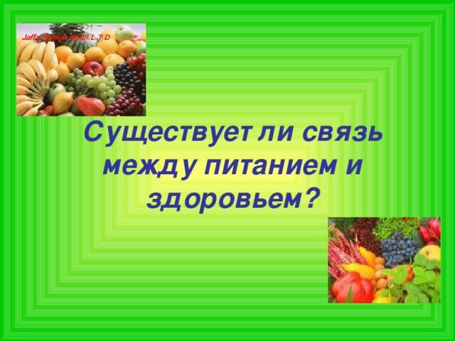 Существует ли связь между питанием и здоровьем?