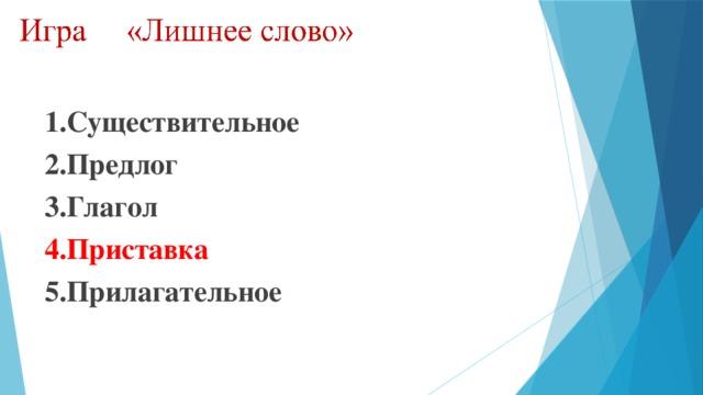 1.Существительное 2.Предлог 3.Глагол 4.Приставка 5.Прилагательное
