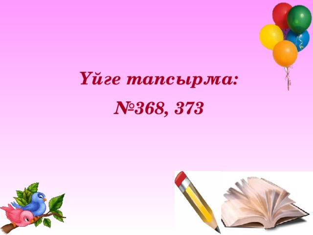 Үйге тапсырма: № 368, 373