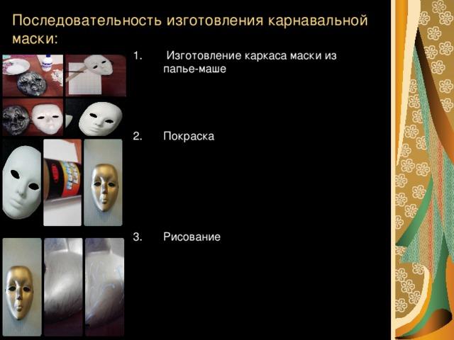 Последовательность изготовления карнавальной маски: