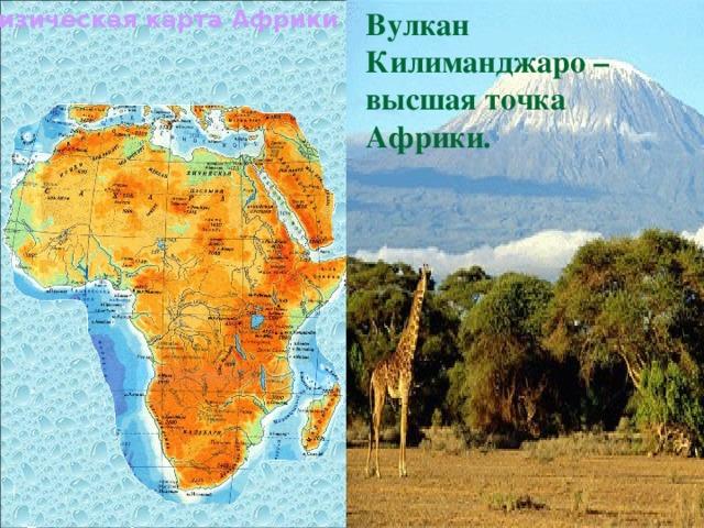 Физическая карта Африки Вулкан Килиманджаро – высшая точка Африки. 21