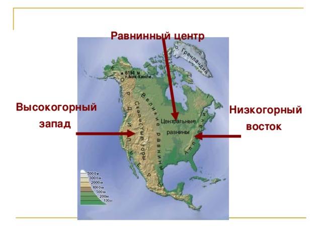 Равнинный центр Высокогорный запад Низкогорный восток