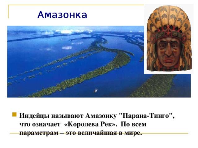 Амазонка Индейцы называют Амазонку
