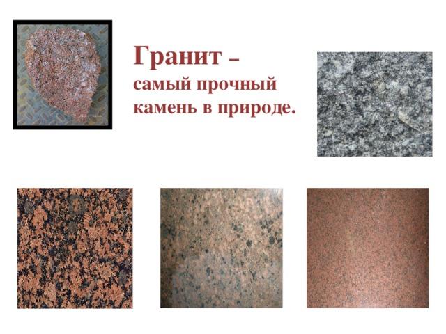 Гранит – самый прочный камень в природе.