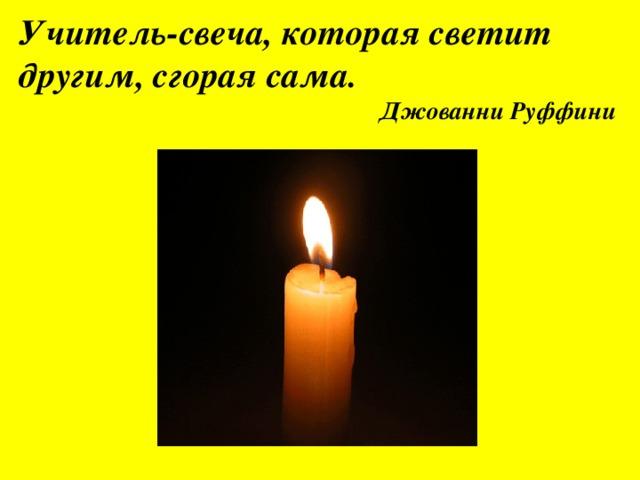 Учитель-свеча, которая светит другим, сгорая сама. Джованни Руффини