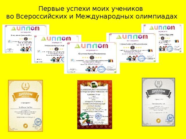 Первые успехи моих учеников  во Всероссийских и Международных олимпиадах