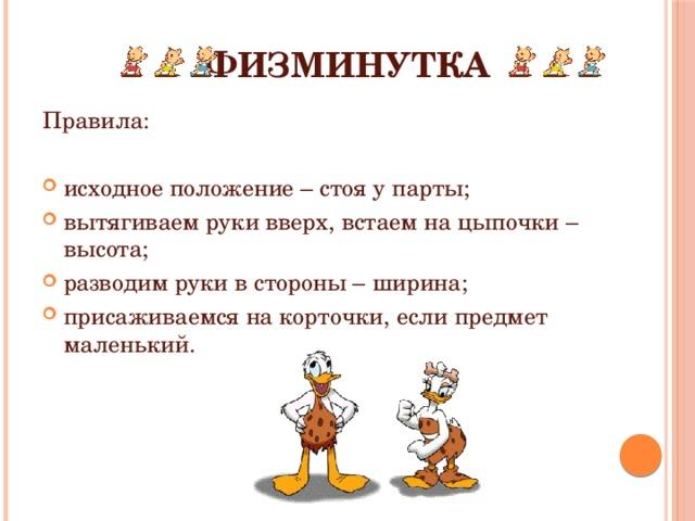 Физминутка Правила: