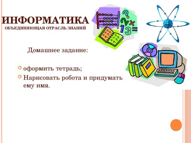 Информатика  объединяющая отрасль знаний  Домашнее задание: