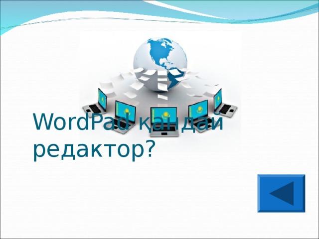 WordPad қандай редактор?