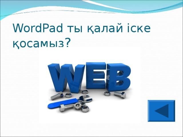 WordPad ты қалай іске қосамыз ?
