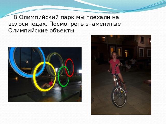 В Олимпийский парк мы поехали на велосипедах. Посмотреть знаменитые Олимпийские объекты