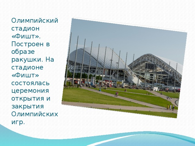 Олимпийский стадион «Фишт». Построен в образе ракушки. На стадионе «Фишт» состоялась церемония открытия и закрытия Олимпийских игр.