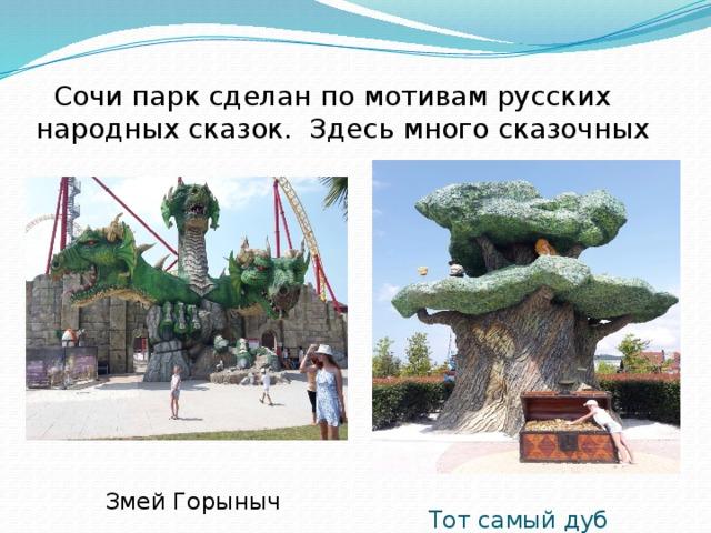 Сочи парк сделан по мотивам русских народных сказок. Здесь много сказочных Тот самый дуб Змей Горыныч