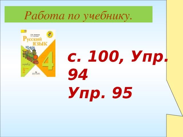 Работа по учебнику. с. 100, Упр. 94 Упр. 95