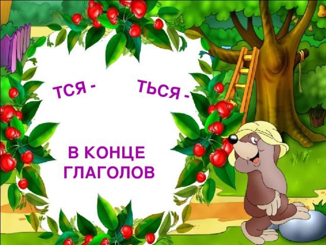 ТСЯ - ТЬСЯ - В КОНЦЕ ГЛАГОЛОВ