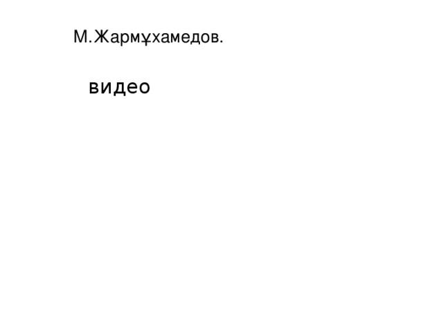 М.Жармұхамедов. видео
