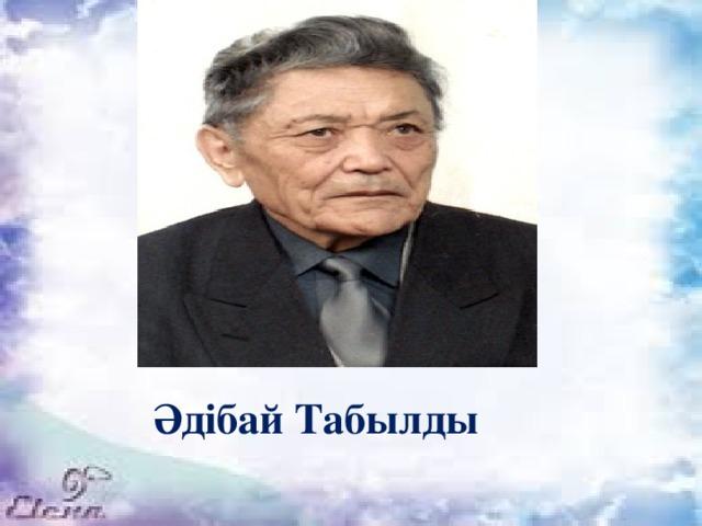 Әдібай Табылды