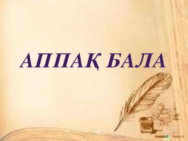 Аппақ бала