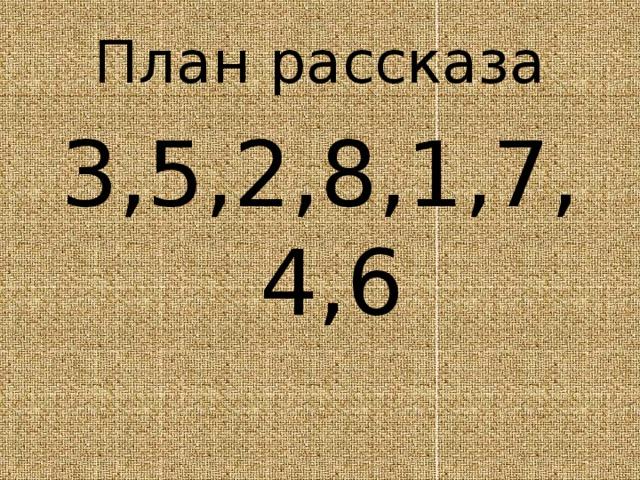 План рассказа 3,5,2,8,1,7,4,6