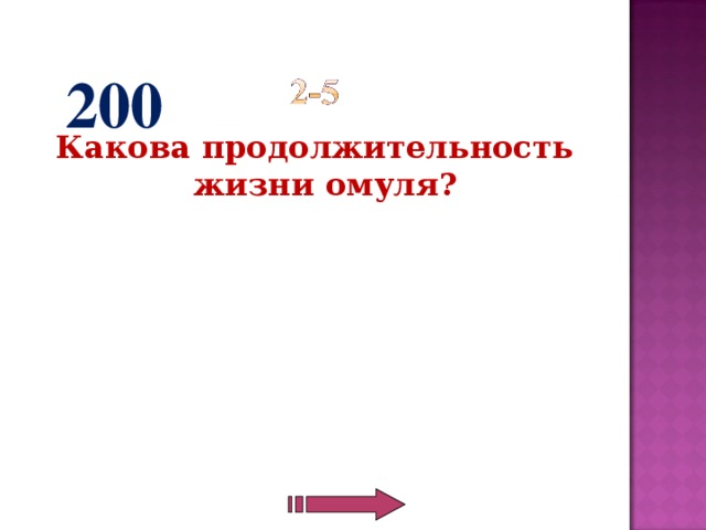 200 Какова продолжительность жизни омуля?