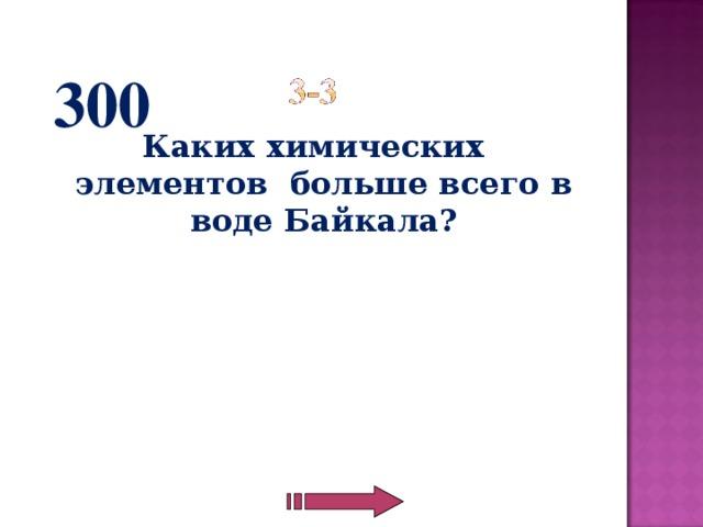 300 Каких химических элементов больше всего в воде Байкала?