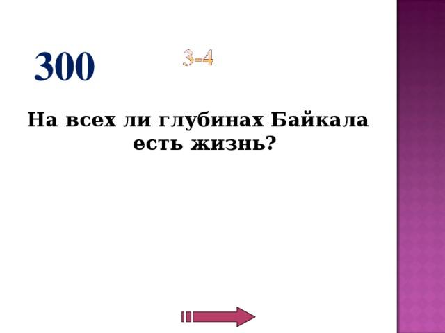 300  На всех ли глубинах Байкала есть жизнь?