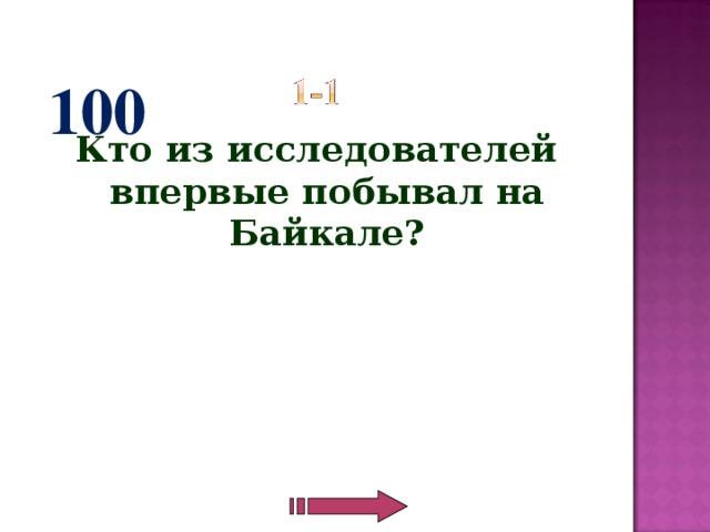 100 Кто из исследователей впервые побывал на Байкале?