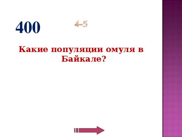 400  Какие популяции омуля в Байкале?