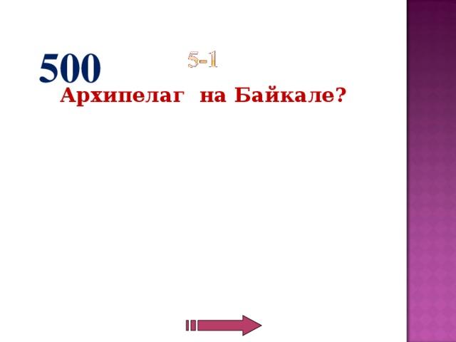 500 Архипелаг на Байкале?