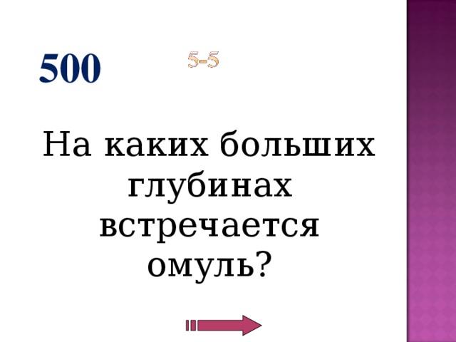 500  На каких больших глубинах встречается омуль?
