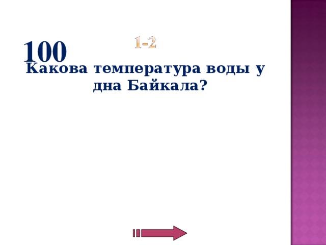 100 Какова температура воды у дна Байкала?
