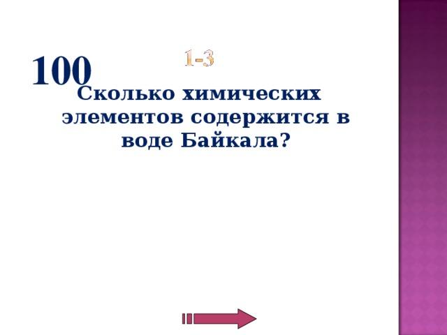 100 Сколько химических элементов содержится в воде Байкала?