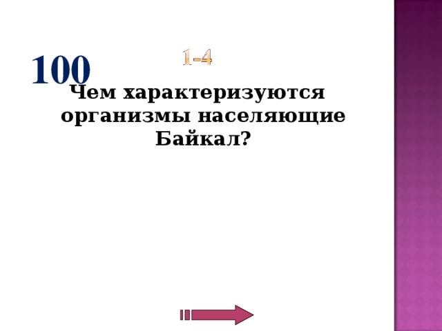 100 Чем характеризуются организмы населяющие Байкал?