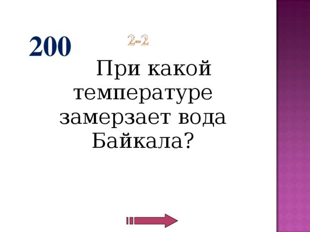 200   При какой температуре замерзает вода Байкала?