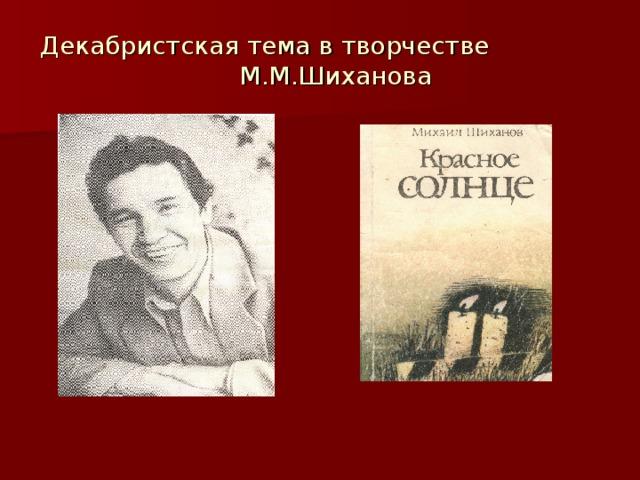 Декабристская тема в творчестве М.М.Шиханова
