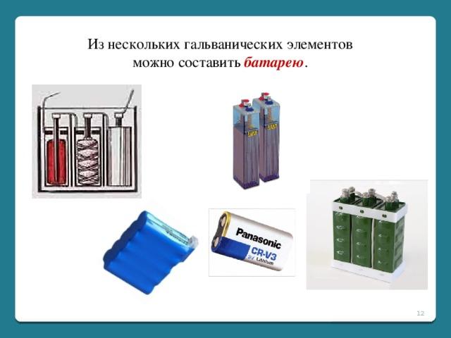 Из нескольких гальванических элементов можно составить батарею .