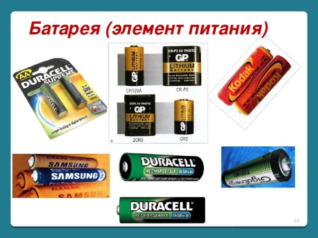 Батарея (элемент питания)
