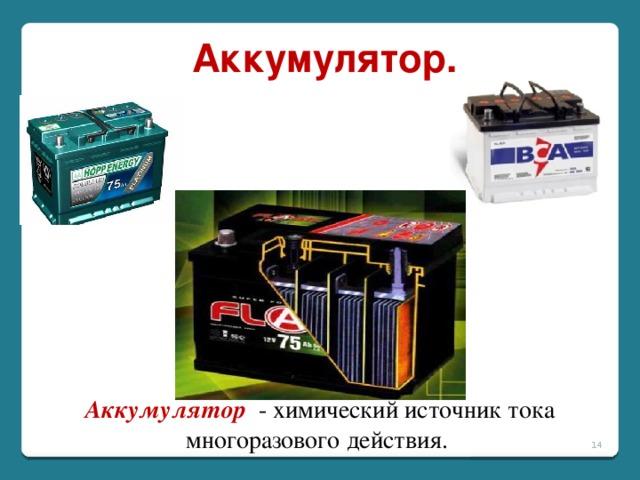 Аккумулятор. Аккумулятор - химический источник тока многоразового действия.