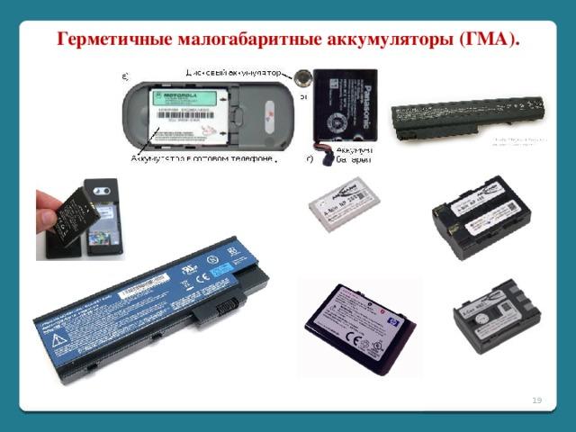 Герметичные малогабаритные аккумуляторы (ГМА).